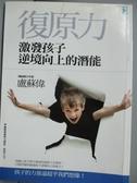 【書寶二手書T2/親子_JSO】復原力-激發孩子逆境向上的潛能_盧蘇偉