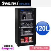 SAMURAI 新武士 GP2-120L 電子防潮箱 LED 數位顯示 保固5年/贈送新武士三腳架/建軍電器