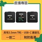 RODE Wireless GO II 二代 一對二 發射器 無線 收音 麥克風 錄音 直播 遠距 視訊