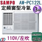 【信源】3坪【SAMPO聲寶定頻窗型冷氣】AW-PC122L (110V/左吹) 含標準安裝
