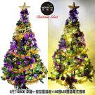 【摩達客 】幸福6尺180cm一般型裝飾綠色聖誕樹+羅蘭紫金色系配件+100LED燈暖白光1串+控制器跳機