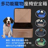 御彩數位@多功能寵物座椅安全箱 收納箱 寵物汽車坐墊 寵物防水車墊 可折疊收納 前座後座可用