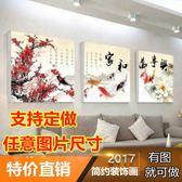 客廳裝飾畫現代簡約無框畫三聯畫