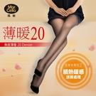 瑪榭 薄暖20丹無痕透明防爆線絲襪(一般型) MA-13801
