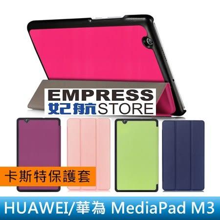 【妃航】HUAWEI/華為 MediaPad M3 卡斯特/皮紋 超薄三折/支架 平板 皮套/保護套(尺寸請備註)