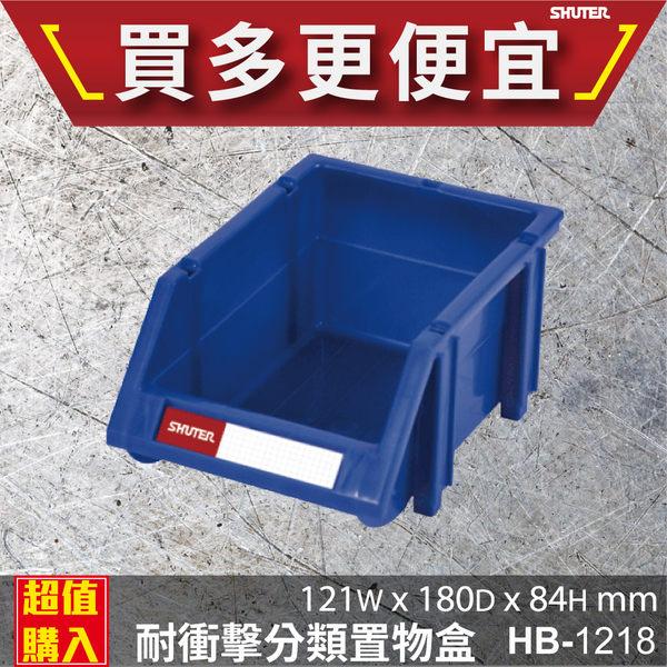 【樹德效率收納】 HB-1218 經典耐衝擊 分類置物盒 效率盒 置物盒 高荷重 儲存盒 分類盒 效率車