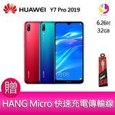 分期0利率 華為 HUAWEI Y7 Pro 2019 (3GB/32GB)智慧手機 贈『快速充電傳輸線*1』