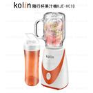 Kolin歌林 隨行杯果汁機/隨行杯 KJE-HC10 (1年保固)