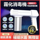 【台灣現貨一日達】12代納米藍光霧化槍 USB充電消毒噴霧機 酒精噴霧機 自動消毒噴霧機