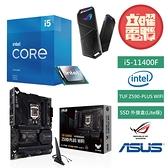 INTEL i5-11400F+華碩 TUF Z590-PLUS WIFI主機板+華碩 M.2 Lite NVMe SSD 外接盒(贈雪原豹鼠墊)