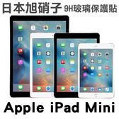 日本旭硝子 Apple iPad Mini 1 2 3 4 9H鋼化玻璃保護貼 保護膜 螢幕貼