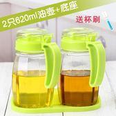 家用防漏油壺玻璃廚房用品醋壺油瓶醋瓶香油醬油調料瓶調味罐套裝 卡米優品