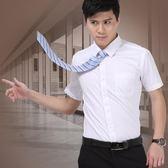 短袖襯衫男夏季男士白色正裝商務休閒職業襯衣修身工作男裝 愛麗絲精品