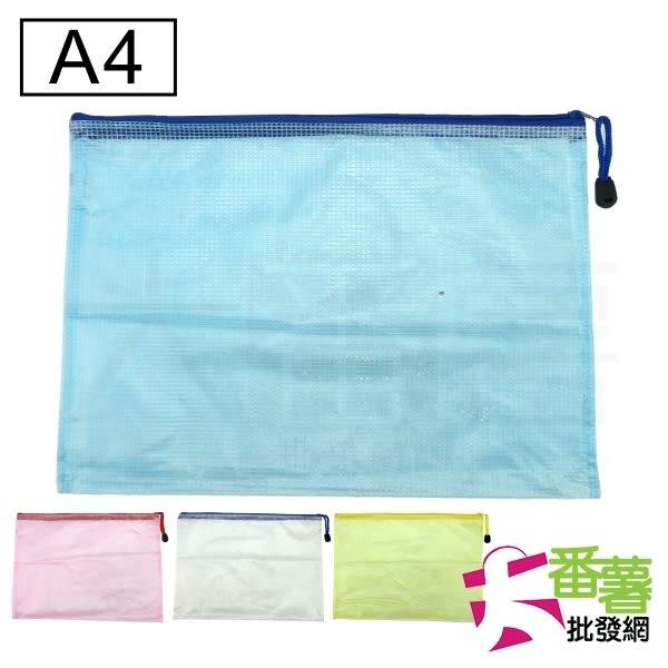 A4 網格拉鍊袋 /文件夾/資料夾 [16D3] - 大番薯批發網
