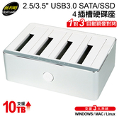伽利略 Digifusion 2.5吋/3.5吋 USB3.0 SATA SSD 4插槽硬碟座 (拷貝機) (RHU01)