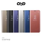 【愛瘋潮】QinD  LG G8 ThinQ 透視皮套 鏡面電鍍殼