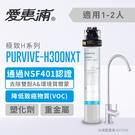 【信源】EVERPURE愛惠浦 去除環境荷爾蒙強效型淨水器 PURVIVE-H300NXT (含安裝)