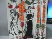 【書寶二手書T2/漫畫書_MQL】玫瑰與極惡之魂_1~3集合售_高口里純