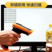 掃碼機 一維條形碼無線掃描槍超市收銀支付激光有線掃描器快遞 QG4171『M&G大尺碼』