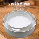 【珍昕】360度旋轉收納盒(直徑約23-...
