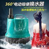魚缸電動換水器 抽水吸便器水族箱潛水泵加水排水清理清洗工具 BT5578【花貓女王】