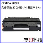 【享印科技】HP CF280A/80A 副廠碳粉匣 適用 LaserJet Pro 400/M401dn/M425