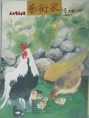 【書寶二手書T2/雜誌期刊_MKL】藝術家_1991/5_藝術和廣告百年展