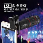 【雙11折300】手機望遠鏡頭手機長焦高清外置攝像頭演唱會鏡頭手機