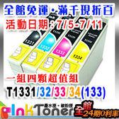 EPSON No.133 相容墨水匣【四顆一組-裸包裝】T1331黑‧T1332藍‧T1333紅‧T1334黃