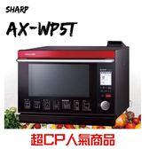 【SHARP】【送隨身USB風扇】夏普 AX-WP5T 31公升 日製 水波爐 公司貨 紅色(水波爐)