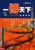 一博天下:上海世博會