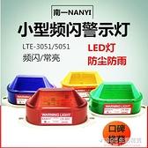 LED小型警示燈220V24v頻閃燈LTE-5051/3051信號燈頻閃/常亮指示燈【1995生活雜貨】