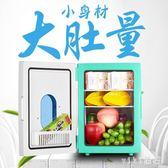 10L迷你小冰箱車載冰箱學生宿舍用冷藏箱化妝品小型單人 qz5760【viki菈菈】