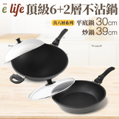 [eLife易廚] 頂級6+2層健康不沾鍋超值組(炒鍋39cm+平底鍋30cm)