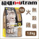[寵樂子]《紐頓NUTRAM》無穀全能系列 - 無穀貓T22 火雞 1.8kg / 貓飼料