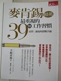 【書寶二手書T1/財經企管_LAB】麥肯錫精英最重視的39個工作習慣_大嶋祥譽