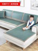 訂製沙髮墊夏季簡約現代涼席坐墊防滑定做藤席客廳冰絲套巾沙髮涼席墊