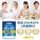 日本 SUNTORY 三得利 魚油 DHA&EPA+芝麻明EX (120錠)【特價】★beauty pie★
