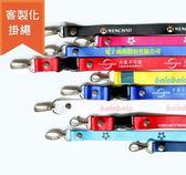 2.0cm 寬版織帶 織帶 客製化 工作證件帶 識別證帶 吊繩 工作證掛帶 織帶 【塔克】