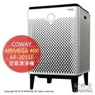 日本代購 空運 COWAY AIRMEGA 400 AP-2015F 空氣清淨機 24坪 HEPA 除臭 PM2.5