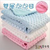 包巾嬰兒被泡泡毯 透氣親膚毛毯蓋毯冷氣毯-321寶貝屋