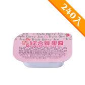 憶霖 綜合莓果醬(15g x 240盒/箱)**即期良品半價出清**