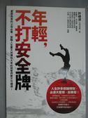 【書寶二手書T2/勵志_GEO】年輕不打安全牌_許峰源