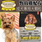此商品48小時內快速出貨》(送購物金200元)烘焙客Oven-Baked》成犬野放雞配方犬糧大顆粒25磅11.3kg/包