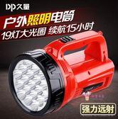 手電筒 強光手電筒可充電戶外手提燈超亮遠射家用應急燈多功能探照燈