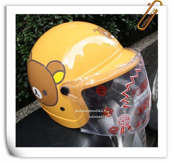 拉拉熊安全帽,兒童安全帽,K856,K857,#1,黃