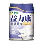 加贈4瓶 益富 益力康高鈣 香草清甜 250ML/瓶*24/箱◆德瑞健康家◆