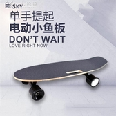 電動滑板車四輪小魚板無線遙控單驅成人代步神器送優質警示燈YXS「七色堇」
