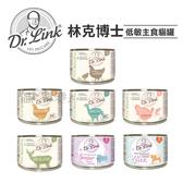 [寵樂子]《Dr. Link》德國 林克博士低敏貓主食罐200g 貓主食罐