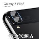 【鏡頭保護貼】Samsung Galaxy Z Flip3 5G 6.7吋 手機後攝像頭保護貼/高透貼/硬度強化防刮保護S-ZW